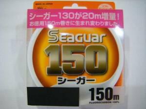 ★新品★激安★即決★クレハ★シーガー 150M 1号★