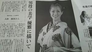 大和悠河☆戯伝写楽☆新聞記事