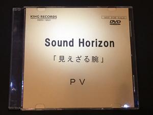 DVD Sound Horizon 非売品PV 見えざる腕