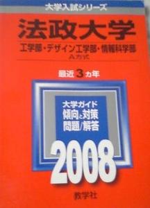 赤本 法政大学 法大 工学部 デザイン 情報科学 2008 08 即決有