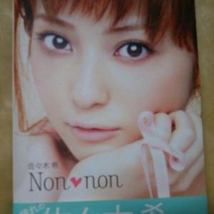 佐々木望 ファッション写真集「Non non」