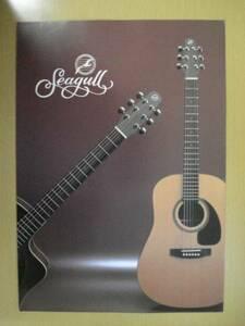 【172】 97年1月 シーガル アコースティックギターカタログ