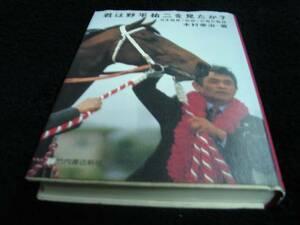 [単行本]君は野平祐二を見たか?―日本競馬「伝説」の男の物語 ※絶版