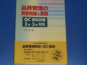 品質管理 の 演習問題 と 解説 QC検定試験 2級 3級 対応★仁科 健★日本規格協会★