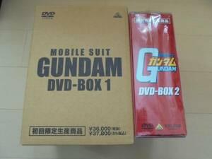 送料無料 機動戦士ガンダム 初回限定生産 DVD BOX 全2巻 新品未開封