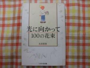本♪光に向かって100の花束☆高森 顕徹