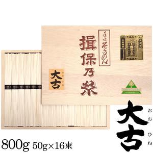 手延素麺 揖保乃糸 特級品 大古(おおひね)800g(50g×16束)