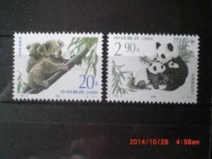 パンダとコアラの切手 2種完 未使用 1995年 中共・新中国 VF・NH