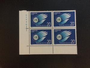 中国切手1995-4T 社会開発サミット 1種完 田型 未使用美品