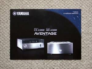 【カタログのみ】YAMAHA 2013.10 AVENTAGE CX-A5000 MX-A5000 検 アンプ