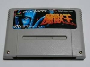 スーパーファミコンソフト『魔獣王』日本正規品 SFC 魔獸王