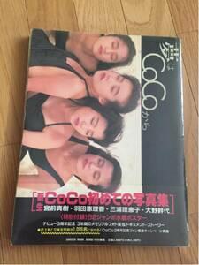 CoCo 写真集 学研 斎藤清貴 撮影 夢はここから 帯付き