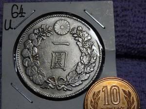 「 明治1円銀貨 」 64u