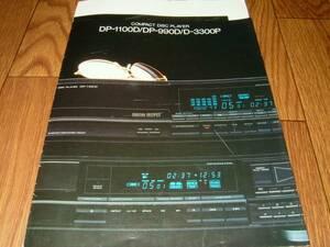 カタログOD2 KENWOODケンウッド CDプレーヤー DP-1100D DP-990D