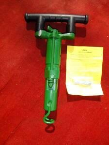 新品でこの値段です!! 東空製ルートハンマーTH-5S 削岩機 建設機械 法面 アンカー エアマンエアー工具 さく岩機 コンプレッサー3950