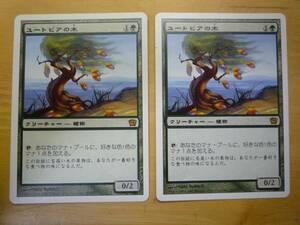 MTG 9版 ユートピアの木/Utopia Tree 日本語 2枚