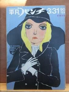 平凡パンチ 第251号   1969年3月31日号   平凡出版