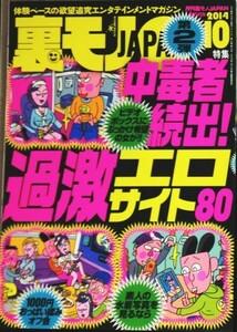 裏モノ JAPAN (ジャパン) 2014年 10月号