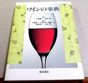 !即決!柴田書店「ワインの事典」大塚謙一他監修