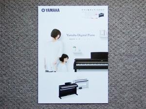【カタログのみ】YAMAHA 電子ピアノ 2015.05 ARIUS アリウス YDP P