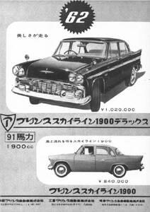 ◆1961年の自動車広告 プリンス スカイライン 1900デラックス