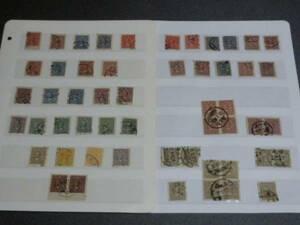 ◎№25 旧中国切手 1944年 百城版 孫文 計53枚 使用済