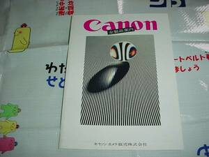 prompt decision! retro Canon all product catalog