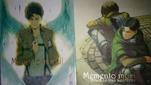 進撃の巨人同人誌★リヴァエレ長編小説★肉の輝き亭(29)「Memento mori」全2巻セット