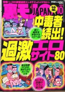 裏モノ JAPAN (ジャパン) 2013年 10月号