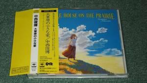 ★ Prompt decision ★ CD [small house in the Great House / Mizuki Shun Expo] Hayashimi Tateki ■