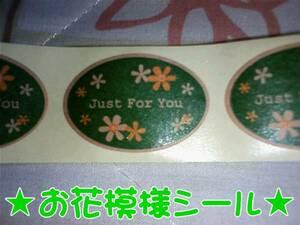 ☆緑色お花模様シール20枚☆ラッピング・プレゼント・手紙に