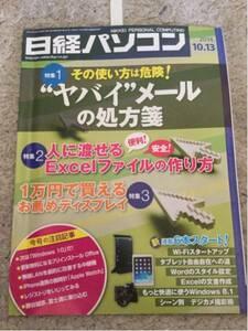 日経パソコン'14,10,13ヤバイメール excelファイルの作り方 安