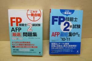 FP技能士2級試験 AFP 問題集 集中ゼミ 2冊セット かんき出版