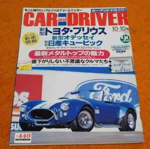 絶版CAR AND DRIVERカーアンドドライバー2003年10月10日号新型トヨタプリウス新型オデッセイ新型日産キュービック名車復刻版カタログも付属