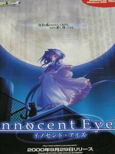 Innocent Eye's チラシ