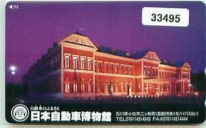 33495★日本自動車博物館 テレカ★
