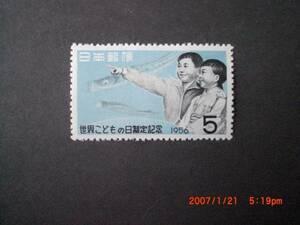 世界子供の日制定 1種完 未使用・単片 昭和31年発行 VF・NH