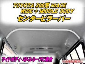 200 series Hiace [HIACE] wide / middle central piller bar s