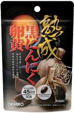 送料無料■熟成黒にんにく卵黄カプセル■45日分■オリヒロ