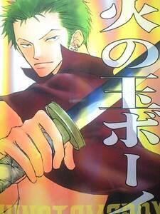 ワンピース同人誌■サンゾロゾロ受■三千世界「火の玉ボーイ」漫画小説