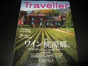 クレア・トラベラー NO.16 特集 フランス ワイン桃源郷