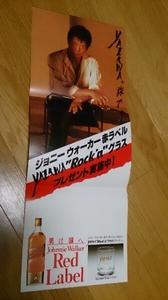 矢沢永吉 非売品貴重ポスター 3つ折り畳み式状態良好!