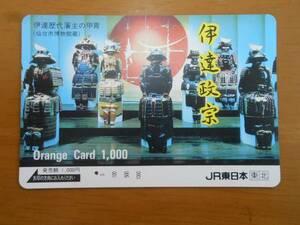 ●使用済み/オレンジカード1000円/1つ穴/JR東日本 東北