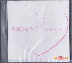 限定300枚 CD 長崎みなみ It's in my heart /新品