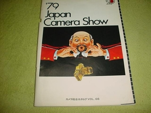 prompt decision!1979 year 8 month camera general catalogue no. 66 number