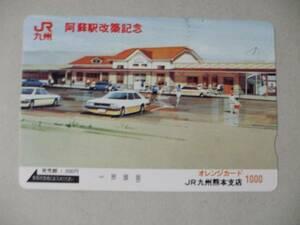『未使用』オレンジカード阿蘇駅改築記念