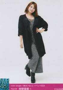 【写真】NMB48 僕はいない イベント記念 C 岸野里香