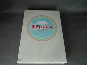 家門の栄光 DVD-BOX-1