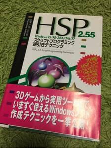 HSP2.55 Windows95/98/2000/Me/XPスクリプトプログラミング逆引