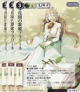 即決 モンコレ プロモ 1E-P03 花園の歌姫プラリーネ 3枚